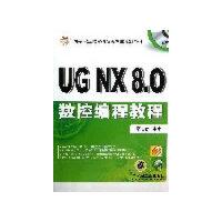 UG NX8.0�悼鼐�程教程