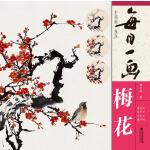 每日一画――中国画技法 梅花