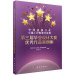 中国机械行业卓越工程师教育联盟第三届毕业设计大赛优秀作品案例集