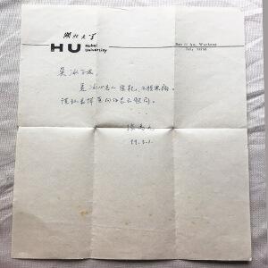 吴冰旧藏 张禹九 信札