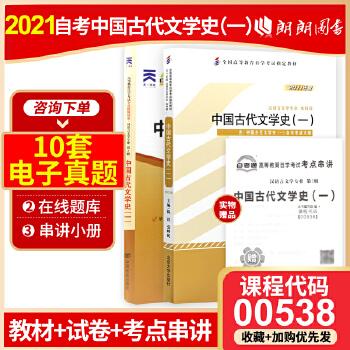 全新正版自考00538 0538 中国古代文学史(一)2011年版 自考教材+自考通试卷附考点串讲小册子套装 附真题 全新正版