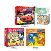 *畅销书籍*迪士尼益智拼图故事书 全3册 赛车总动员 狮子王 白雪公主游戏拼图书0-3-6岁宝宝拼图幼儿智力开发宝宝早
