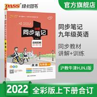 包邮2020版pass绿卡图书学霸同步笔记英语九/9年级沪教牛津版HJNJ版