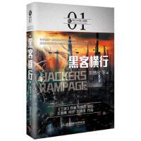虫・科幻中国・超脑:黑客横行