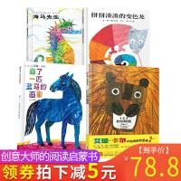 艾瑞卡尔作品4册 123到动物园 画了一匹蓝马的画家 拼拼凑凑的变色龙 海马先生儿童绘本3-6-9岁幼儿园正版硬皮精装