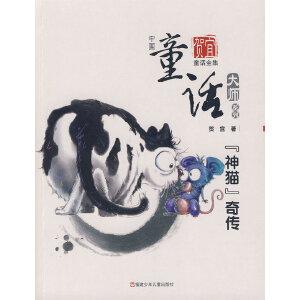 中国童话大师系列.贺宜童话--神猫奇传