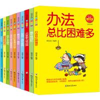 完美小孩(全10册)彩绘注音版