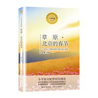 草原・北京的春节(统编小学语文教科书同步阅读书系)