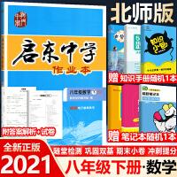 启东中学作业本八年级下册数学 北师大版