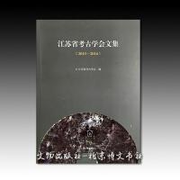 江苏省考古学会文集2015-2016  (全1册) 平装  上海古籍出版社出版
