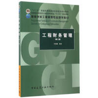 工程财务管理(第二版) 叶晓�d 9787112202829 中国建筑工业出版社教材系列