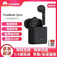 【官方】华为原装无线蓝牙耳机freebuds2pro降噪骨传导运动音乐耳机开车苹果安卓通用无线快充 FreeBuds