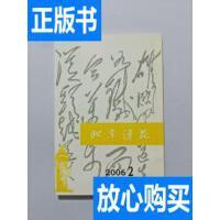 [二手旧书9成新]北京诗苑2006.2总第56期 /不详 :北京诗苑
