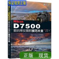 【二手旧书9成新】Nikon D7500数码单反摄影技巧大全