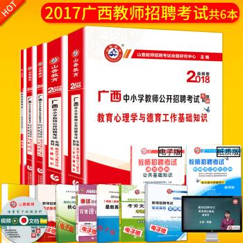 《山香2018广西省中小学教师公开招聘考试用