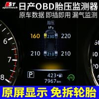日产新奇骏逍客劲客天籁骐达启辰T70/T90奇骏OBD原车屏胎压监测器