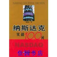 【二手旧书9成新】《纳斯达克实战100问》曹国扬 著,中国金融出版社【正版现货】
