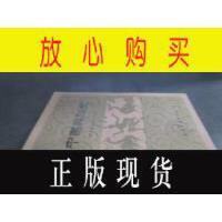 【二手旧书9成新】【正版现货】中国舞蹈史(秦汉魏晋南北朝部分)