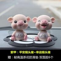 装饰挂件摆件艺术装饰品汽车摆件摇头挂饰保平安洋气猪摆饰品固定创意车上
