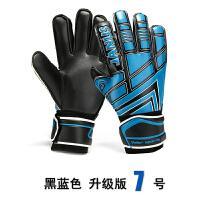 专业带护指儿童足球手套守门员手套龙门门将手套 JA390