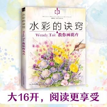 水彩的诀窍:Wendy Tait教你画花卉 水彩素描从入门到精通 美术基础教程 插画涂鸦花卉人物风景画 水彩素描 绘画基础入门