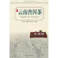 【二手旧书9成新】 云南普洱茶木雯弘上海文化出版社