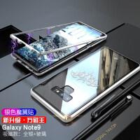 优品三星Note9手机壳Note8保护套note9网红玻璃万磁王金属边框note8手机套个性创意全包 银魔翼