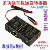 20191113104656437��d逆�器12V24V�D220V�D�Q器多功能��汽�用插座充�器型