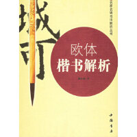 【新书店正版】欧体楷书解析郭永琰9787806632116中国书店出版社