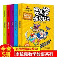 全套5册李毓佩数学故事系列 中年级数学童话集 小学生低年级高年级趣味数学西游记总动员世界王国历险记8 9 10 12岁儿