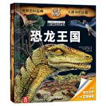 拉鲁斯儿童立体百科全书-恐龙王国