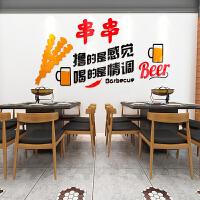 家居生活用品烧烤店饭店大排档室内墙面装饰品3d亚克力立体墙贴画贴纸创意