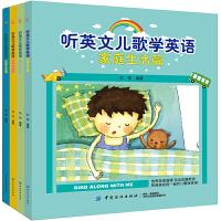 听英文儿歌学英语 全4册 少儿英语入门2-6岁儿童宝宝英语早教书亲子口语读物 幼小衔接幼儿园英语启蒙教材 幼儿英语教材听歌学英语