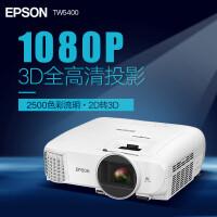 爱普生(EPSON)CH-TW5400家用办公投影仪蓝光3D高清1080P投影机投影仪5210升级版