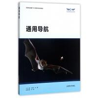 通用导航(航线运输飞行员理论培训教材)