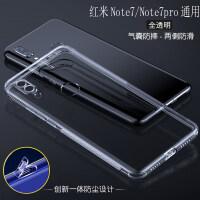 20190602103145329小米红米Note7手机壳Note7Pro自带一体防尘塞小米9/9se四周防摔套