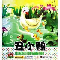 宝宝小画书(新) 丑小鸭 9787307120693 于清峰 武汉大学出版社 新华书店 正品保障
