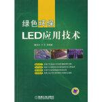 绿色环保LED应用技术 魏学业 机械工业出版社 9787111354970