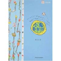 [新�A品�  �x��o�n]淘淘���-小鬼�智�伲�美�L版)秦文君少年�和�出版社9787532474776