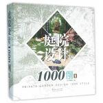 庭院设计1000例(1)