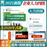 2021企业人力资源管理师四级 历年真题答案及解析(四级)