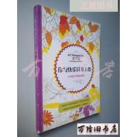 【旧书二手书9品】你与快乐只差上色. /[法]马尔泰米乐凯著 湖南文艺出版社