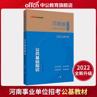 中公教育2021河南省事业单位公开招聘工作人员考试:公共基础知识(全新升级)