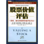 股票价值评估――财经易文中级证券分析师教程 [美]格里・格瑞等,于春海等 9787500571131 中国财经出版社股