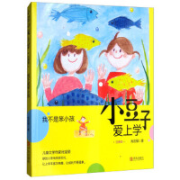 SJ-我不是笨小孩9787555262343肖定丽青岛出版社
