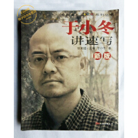 【旧书二手书8成新】新版于小冬讲速写、于小冬、万卷出版公司(橙子旧书专营店)