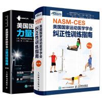 【套装2本】美国国家体能协会力量训练指南第二2版 NASM-CES运动医学学会纠正性训练指南(修订版)健身爱好者架构讲