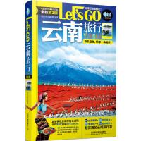 云南旅行Let's Go(第2版)