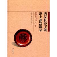 西汉长沙王陵出土漆器选录