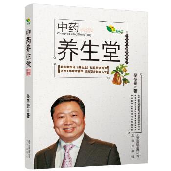 中医药文化传播丛书  中药养生堂 讲述千年本草精华,点亮百岁健康人生